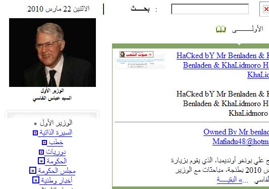 pm.gov.ma hacked