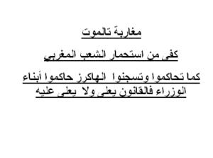 Team_Rabat_sale