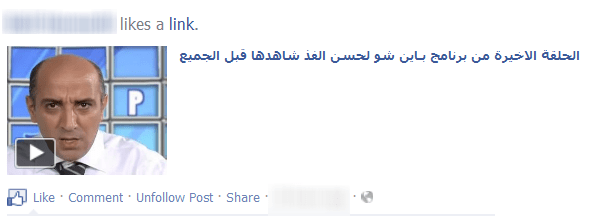 Quand Hibapress.com Et D'autres Medias Marocains Utilisent L'attaque ...